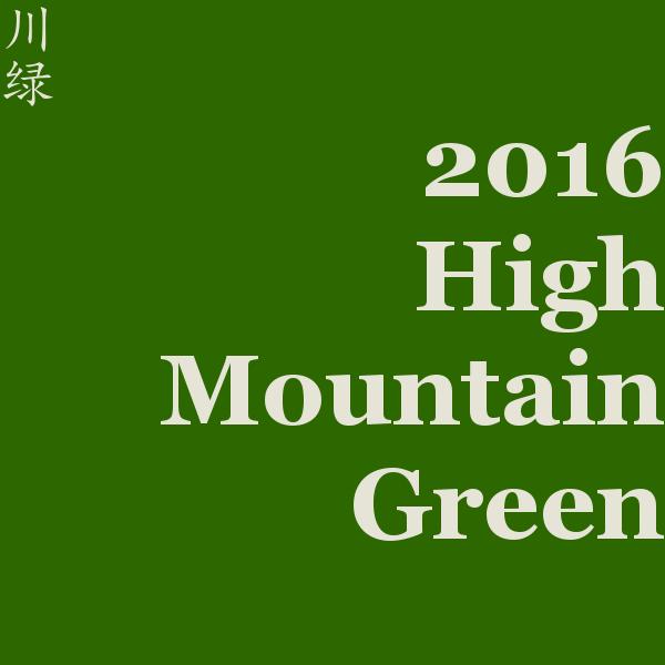2016 High Mountain Green