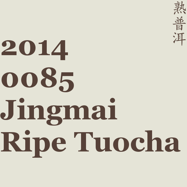 2014 0085 Jingmai Ripe Tuocha