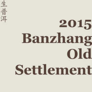 2015 Banzhang Old Settlement