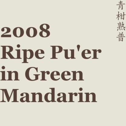 2008 Ripe Pu'er in Green Mandarin