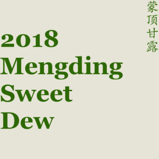 2018 Mengding Sweet Dew