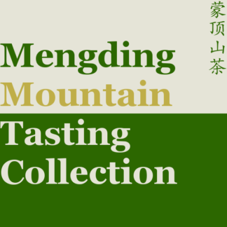Mengding Mountain Tasting Collection